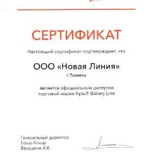 Apach-Bakery-Line-2020